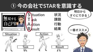 STARを意識する