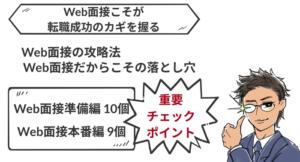 Web面接のポイント19個