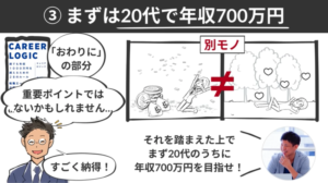 まずは20代で年収700万円